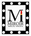 自分をブランド化するための似合うファッション診断&メイクレッスンサロンMIROIR